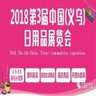 火爆一夏---2018年中国日用品展览会