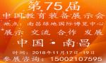 75届中国教育装备展示会暨平安校园