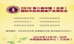2018 第八届中国(北京)国际中医药健康产业博览会