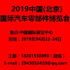 China Beijing international auto parts expo, 2019