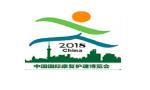 2018深圳国际残疾人、老年人康复护理保健用品用具展览会