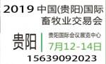 2018第六届中国(武汉)国际畜牧业交易博览会
