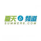 夏天6频道关于我们