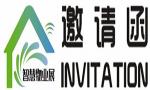 2019中国(武汉)智慧社区暨智慧物业管理产业博览会