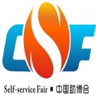 China Int'l Vending Machines & Self-service Facilities Fair