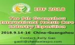 第九届广州国际食品及饮料博览会(IOF 2018)
