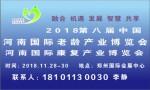 2018第八届中国•河南国际老龄产业博览会