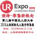 2018第二届中国无人店大会