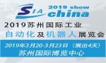 2019苏州国际工业自动化及工业机器人展览会