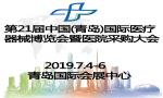 第21届中国(青岛)国际医疗器械博览会暨医院采购大会