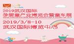 2019武汉国际孕婴童产业博览会暨童车展