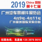 The 17th China (Guangzhou) International Auto Parts Expo 2019
