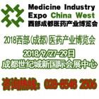 2018西部(成都)医药产业博览会