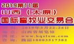 第十一届山西(太原)国际畜牧业交易会
