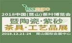 2018中国(昆山)茶叶博览会