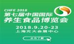 第八届上海国际茶博会秋季展
