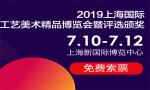 2019上海国际工艺美术精品博览会|2019第17届上海国际工艺品艺术品收藏品展览会|2019