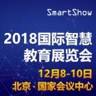 2018国际智慧教育展览会(SmartShow)