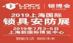 2019上海国际锁具安防产品展览会[锁博会]|