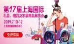 2019第17届上海国际礼品、赠品及家居用品展览会(上海礼品展)