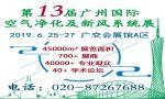 第13届中国广州国际空气净化及新风系统展览会      2019中国广州国际净水科技展览会
