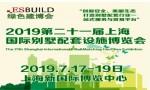 2019第三十届中国(上海)国际绿色建筑建材博览会