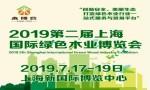 2019第二届中国(上海)国际绿色木业博览会|