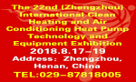 The 22nd   Zhengzhou International Clean Heating, Air-conditioning &Heat Pump Technology and Equipment Exhibition
