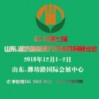 2018第七届中国(潍坊)国际现代农业机械博览会