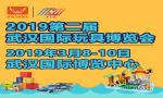 2019第二届武汉国际玩具博览会|