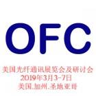 第44届美国光纤通讯展览会及研讨会(OFC)