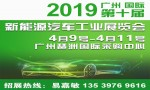 The 10th Guangzhou International New Energy Automobiles Industry Expo 2019