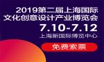 2019上海国际文化创意设计产业博览会(上海文博会)