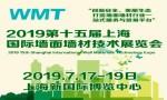 2019上海国际墙面墙材技术展览会