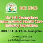 第九届广州国际健康保健产业博览会(HCI 2018)