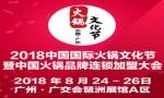 2018第二届中国国际火锅文化节 暨中国火锅品牌连锁加盟大会