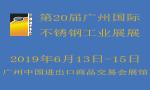 2019年广州巨浪国际金属暨冶金工业展览会|2019第二十届广州国际不锈钢工业展