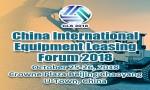 China International Equipment Leasing Forum 2018