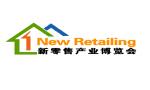 2019深圳国际新零售产业展览会