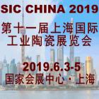 SIC China 2019第十一届上海国际工业陶瓷展览会|暨上海国际先进陶瓷技术研讨会