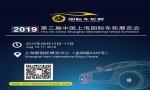 2019第三届中国上海国际车轮展览会