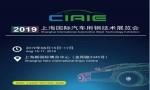 2019中国上海国际汽车用钢技术展览会