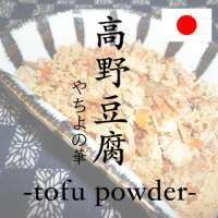 powderTofu selling Costeffective japanese organic tofu Manufacturer