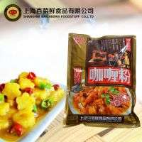 Curry powder mixed spices of flavoring EXW Manufacturer