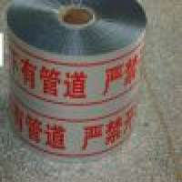 Pilfer Proof Tape and Detectable Underground warning tape Manufacturer